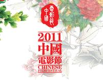 2011 Sydney Chinese Film Festival