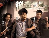 Poster Design - 稽查专用 II The Adjusters II @ 8TV