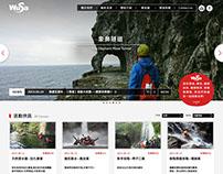 WUSA野地探索有限公司 - 官網設計