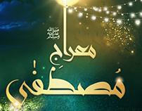 APLUS-Tv Ident- Meraj -e- Mustafa