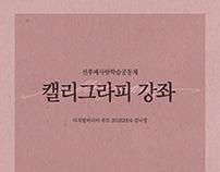 동서대학교 선후배사랑학습공동체 캘리그라피 강의 교재 편집디자인 (2018)