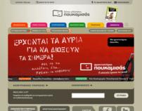 www.poukamisas.gr