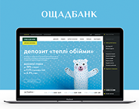 Oschadbank Website Redesign