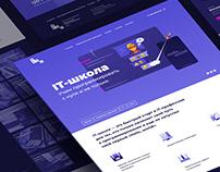 Дизайн для IT-школы ФРОО