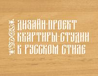 Интерьер в русском стиле • Russian style interior