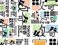 TOKYO SUKI FES