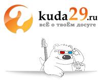 Kuda29.ru