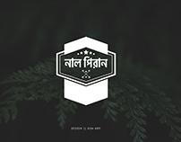 Vintage Logo - Nal Piran