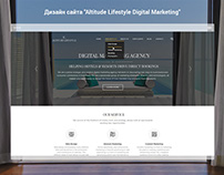 "Дизайн сайта ""Altitude Lifestyle Digital Marketing"""