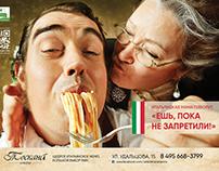 Billboard / Наружная реклама ресторана