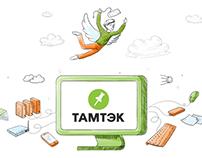 Сайт для IT-компании «Тамтэк»