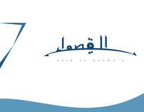 Sair Alqaswa'a