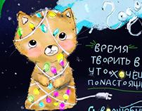 Иллюстрации котов