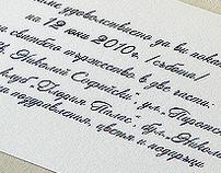 Wedding invitation (покана за сватба)