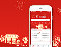 CHINESE NEW YEAR SKIN FOR SOGOU APP
