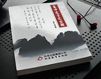 《高中文言文全解》装帧设计