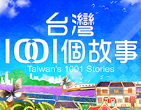 Taiwan`s 1001 Stories