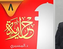 Osrat Al Manar