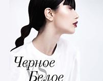 BLACK VS WHITE, ЭШ Magazine (№50/2015)