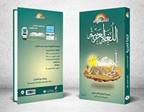 cover book arabic