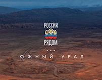Россия рядом: Южный Урал