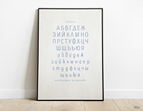 Bulgarian cyrillic grotesque font ¨Hector¨ Regular