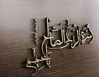 Good Shepherd family akhmim logo