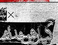 Poster for Kiarash Khodashenas's Thesis