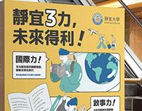 2019 靜宜大學形象平面廣告