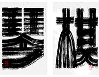 琴棋书画诗茶