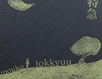 Mouko Tokkyuu - Night of the Moon CD-R