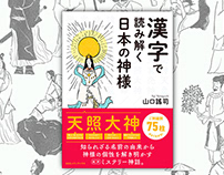 The Japanese God who reads by a kanji and unties