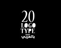 20 Logotype in Arabic