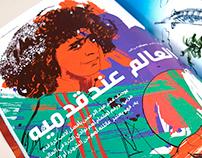 Jazeera Magazine front cover/feature: Omar Abdulrahman