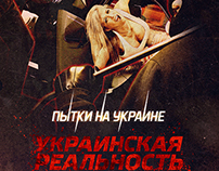 Posters: Politrussia.com - torture in Ukraine