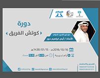 الأكاديمية العربية للكوتشينج