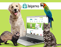 Online pet shop - Звірятко