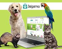 Online pet shop - Звірятко