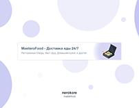 MASTEROFOOD BANNER DESIGN - Дизайн баннера МастерФуд