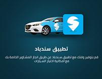 app sandbad