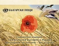 Karnetki All rights Bulgarian Posts