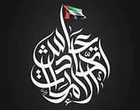 UAE Calligraphy