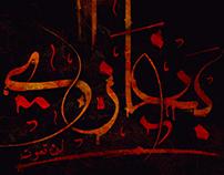 Benghazi - Arabic calligraphy