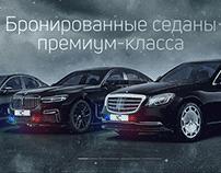 Armour Group: Бронирование авто