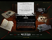 베스트셀러 (2010) - Promotion Website