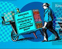Сайт. SOLOGY логистическая компания. Русс. раздел.