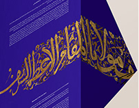 Egypt's National Library Manuscript Museum Branding