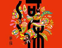 'Riverbed' Su Yang's Album Design | 蘇陽專輯《河床》