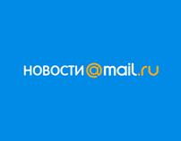News@Mail.Ru Concept