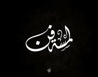 arabic calligraphy names